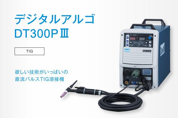 CO2/MAG溶接機 | 溶接機・切断機 | 株式会社ダイヘン